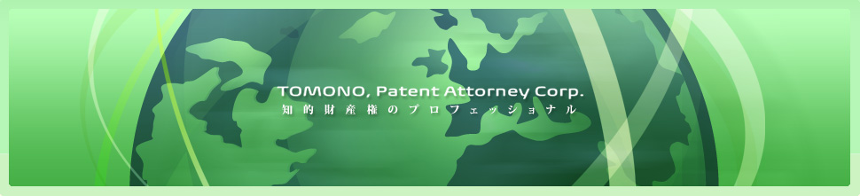 TOMONO PATENT OFFICE 知的財産権のプロフェッショナル